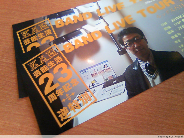 ライブのチケット。