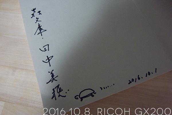 田中美穂さんのサイン