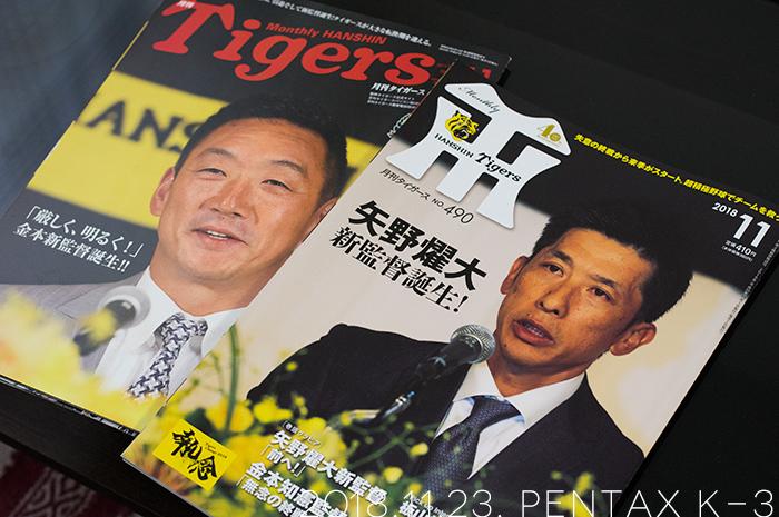 月刊タイガース表紙